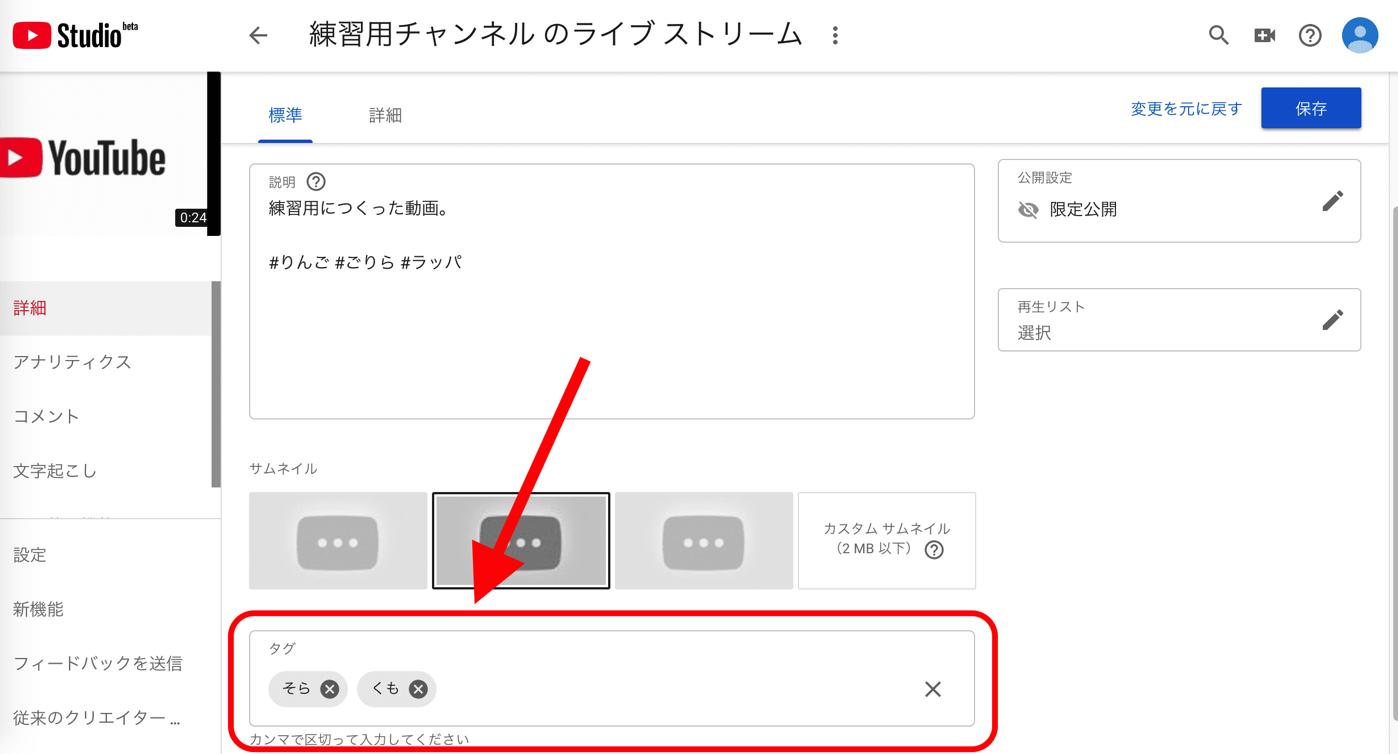 youtube タグ 付け方