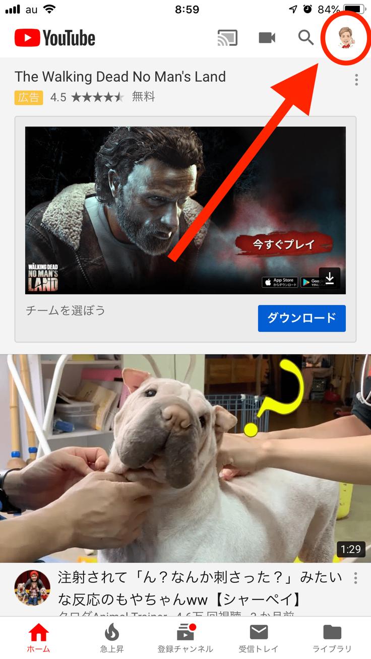 YouTube画面の右上のアイコンをクリック