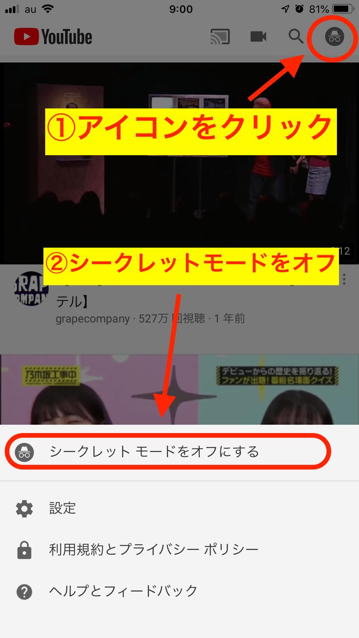 YouTubeのシークレットモードを元の状態に戻すやり方