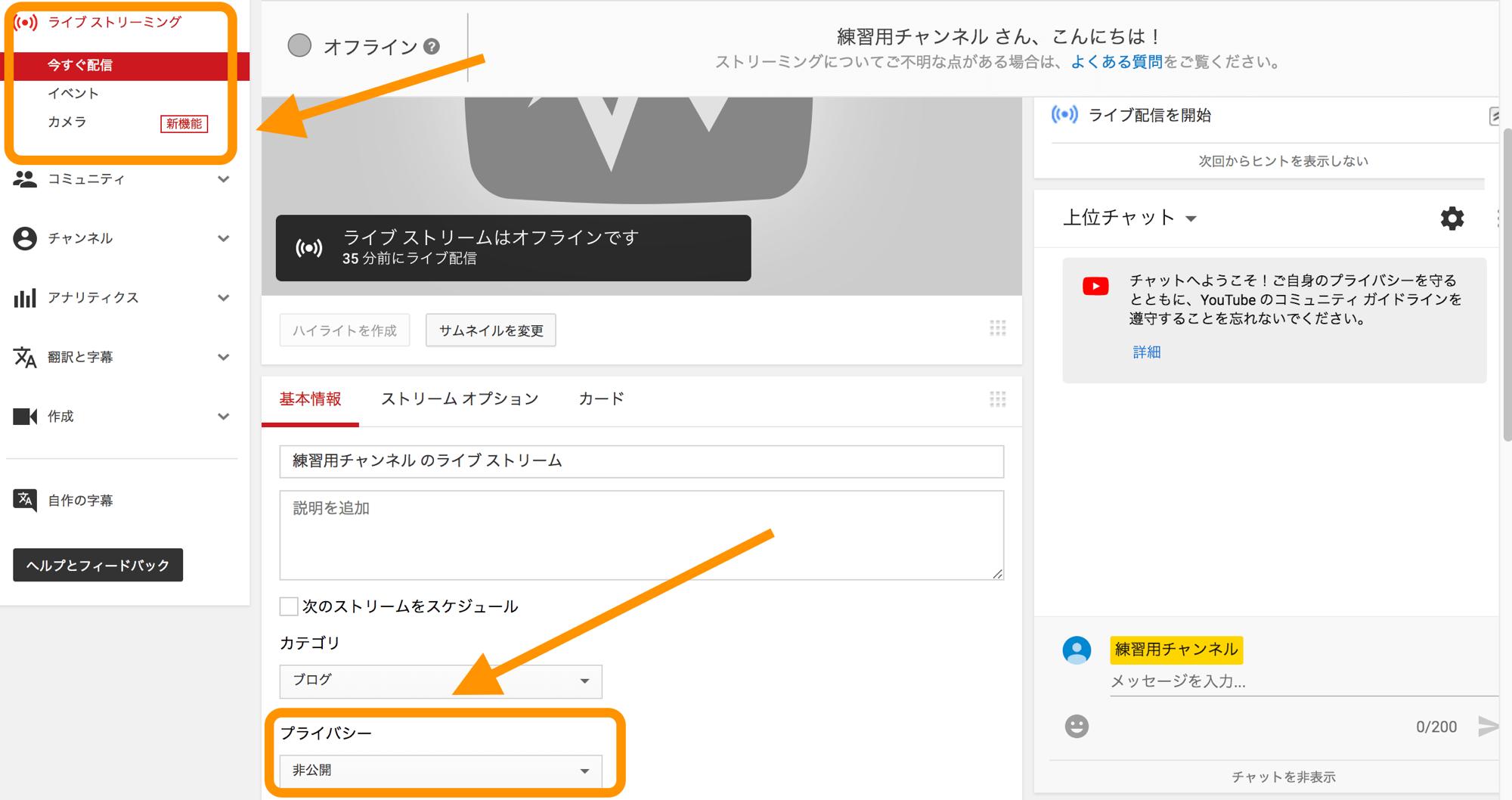 YouTube非公開配信の設定方法