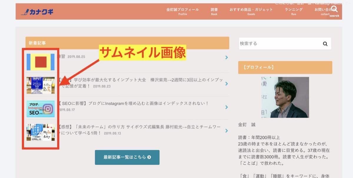 ワードプレスブログのサムネイル画像の説明