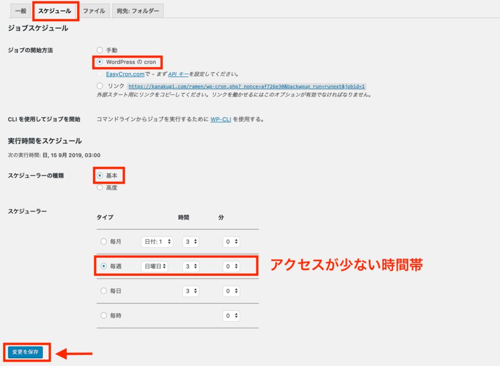 バックアッププラグインBackWPupの設定方法