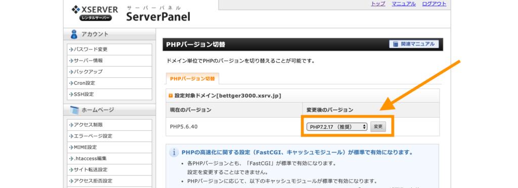 PHPの現在のバージョン確認する(ワードプレスではなくエックサーバー側)