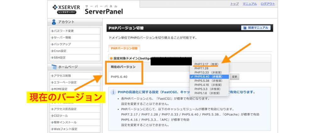 エックスサーバーの最新PHPバージョンの調べ方
