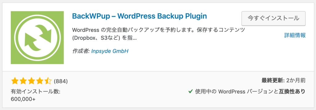 BackWPupプラグインの使い方