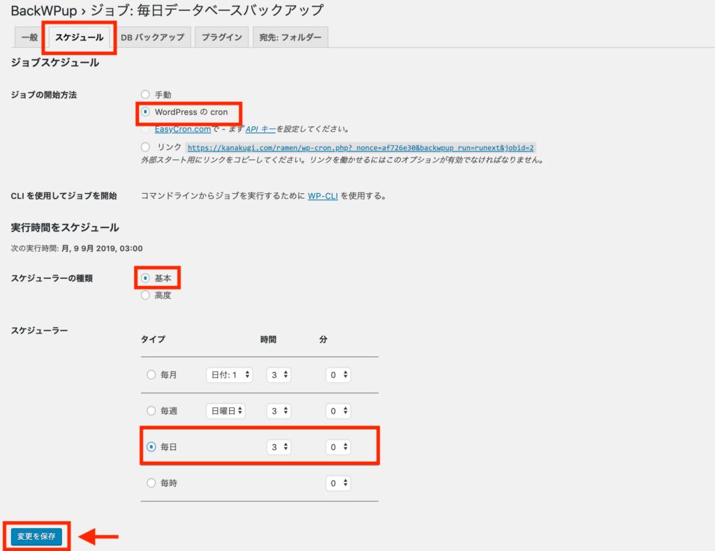 BackWPupのスケジュール設定を初心者向けに解説