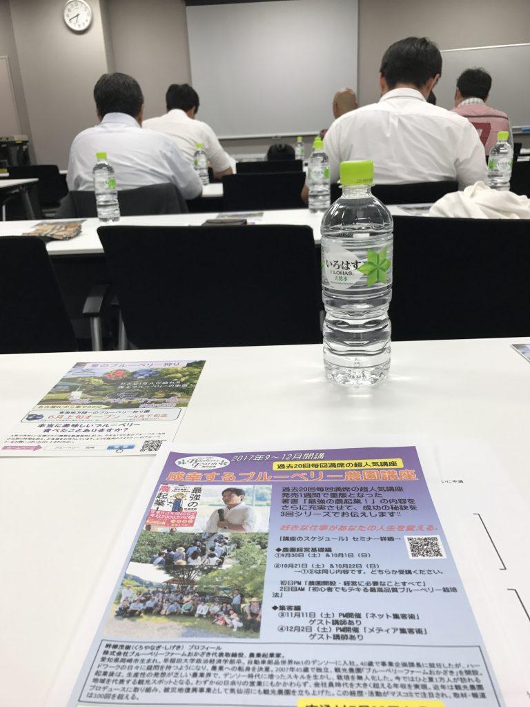 愛知県岡崎市ブルーベリー観光農園のセミナー【最強の農起業】