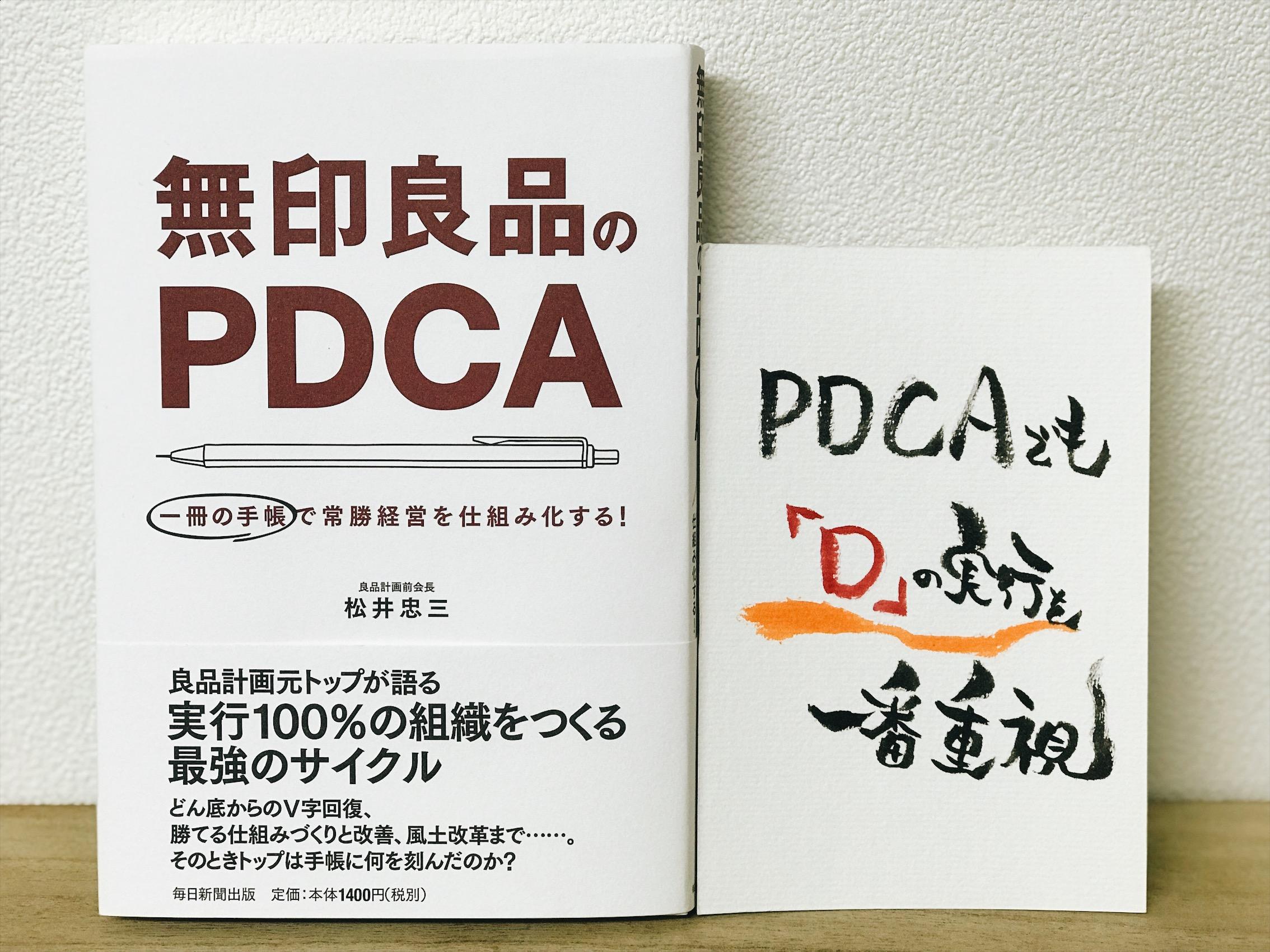 「無印良品のPDCA」松井忠三→【感想】手帳で時代の小さな変化を感じとる
