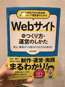 Webサイト本
