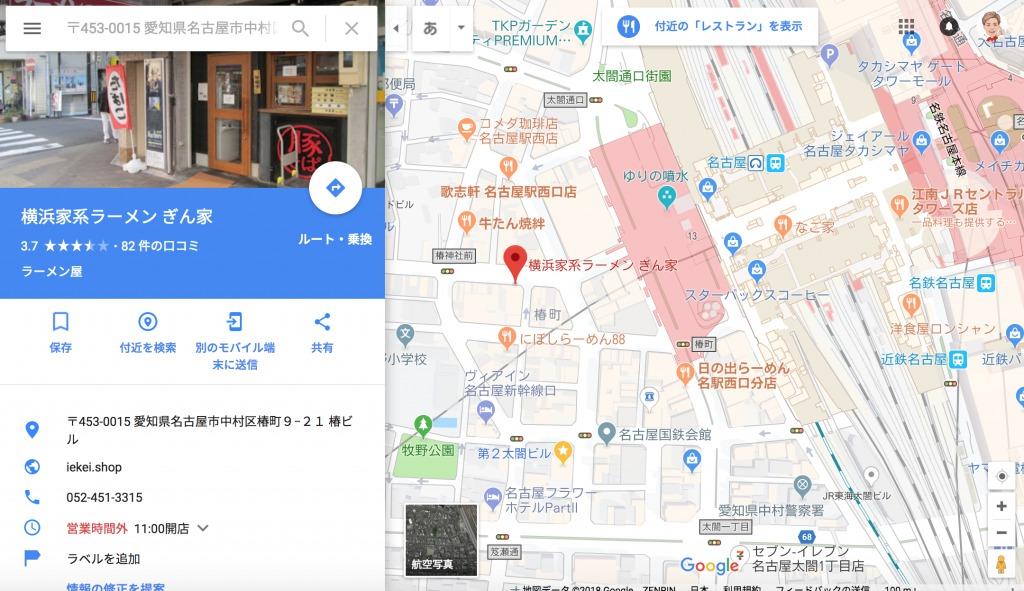 Googleマイビジネスぼくのお店