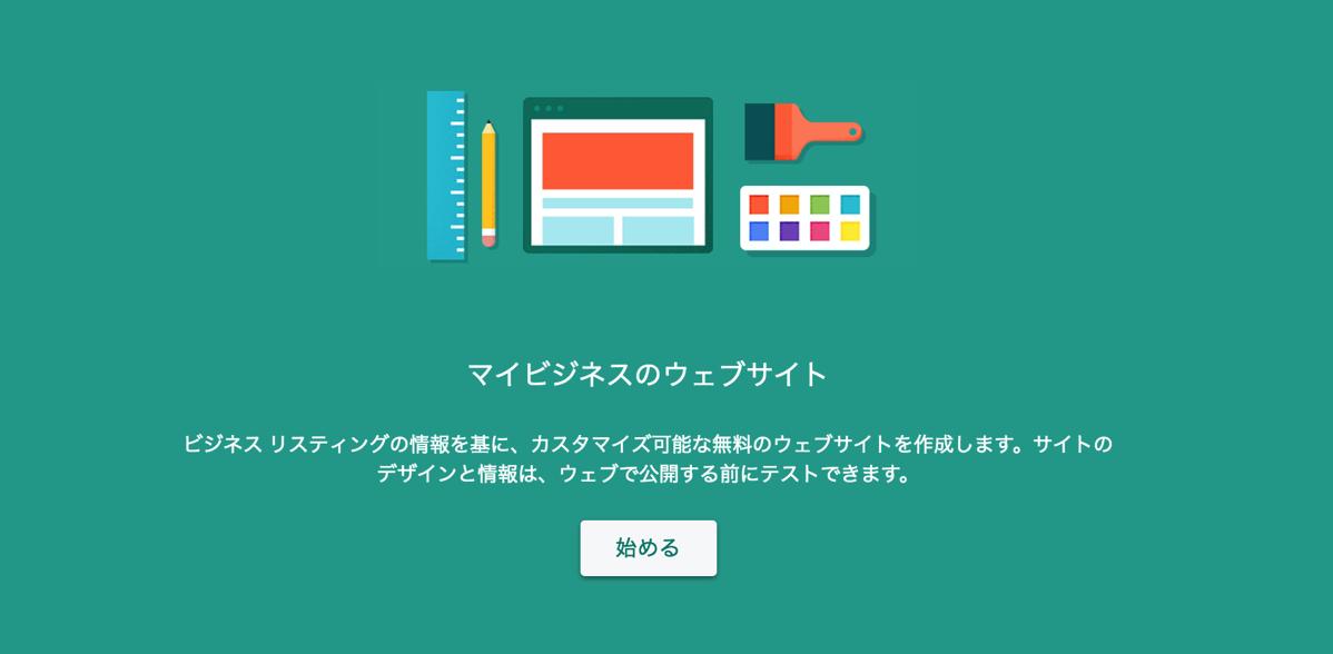 グーグルマイビジネスのウェブサイト作成画面