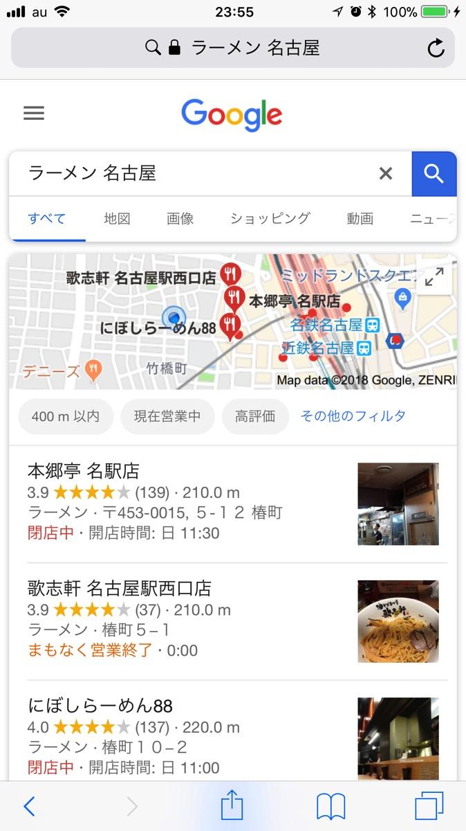 Googleマイビジネス検索画面