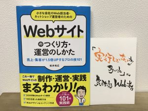 『Webサイトのつくり方・運営のしかた』本