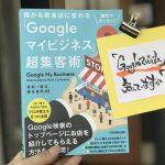 Googleマイビジネス超集客術の本の写真
