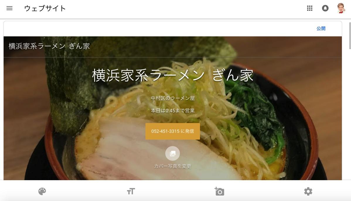 Googleマイビジネスでのウェブ作成画面