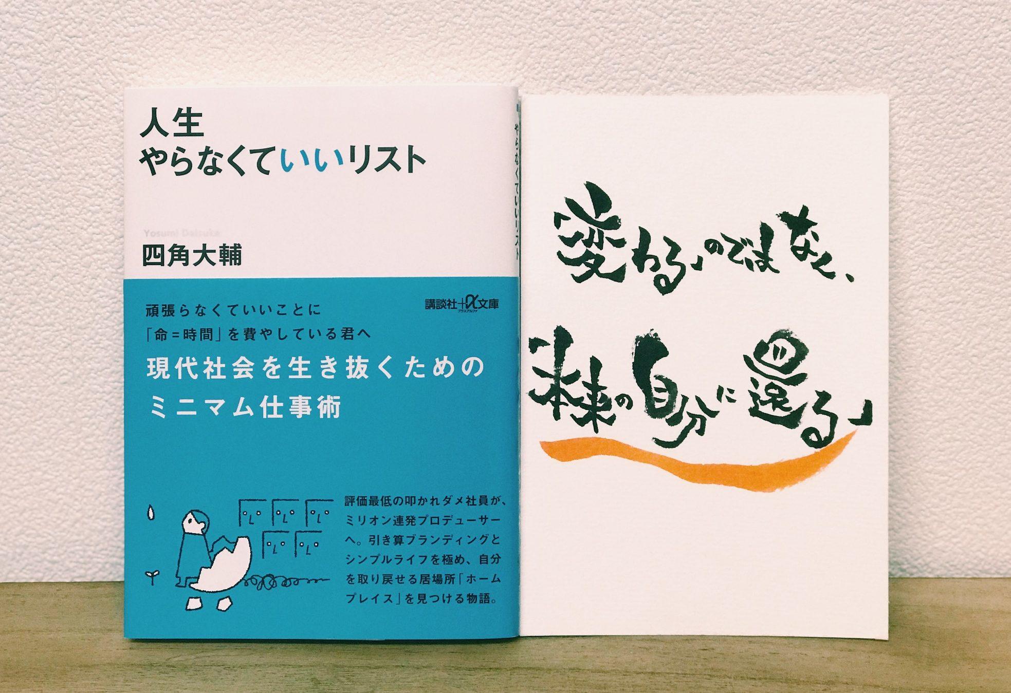 人生やらなくていいリスト 四角大輔(著)