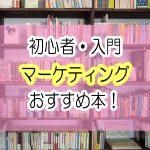 マーケティング初心者おすすめ本の写真