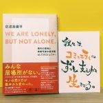 WE ARE LONELY,BUT NOT ALONE.佐渡島庸平の本