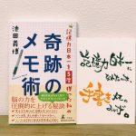 「記憶力日本一を5度とった私の奇跡のメモ術」池田義博