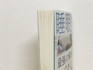 「睡眠こそ最強の解決策である」の本の折り目
