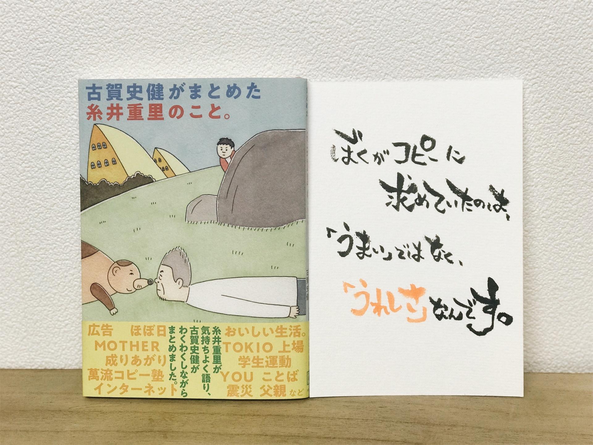 『古賀史健がまとめた糸井重里のこと。』本
