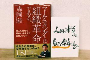 マーケティングとは「組織革命」である。森岡毅