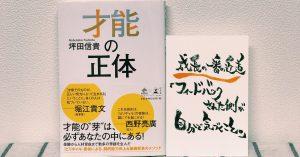 書評「才能の正体」坪田信貴