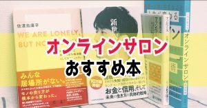 オンラインサロンおすすめ本
