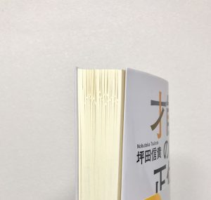 「才能の正体」の本