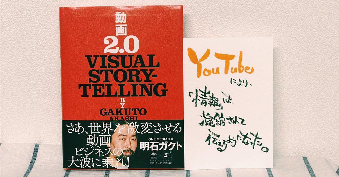 「動画2.0」明石ガクトの本