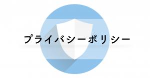 プライバシーポリシー(かん覚日記)