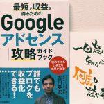 Googleアドセンス攻略ガイドブック 古川英宏(著)