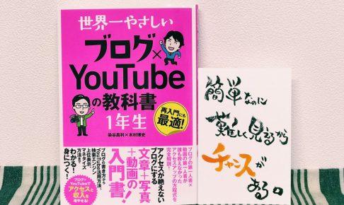 世界一やさしいブログ×YouTubeの教科書1年生