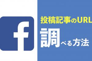 Facebook投稿記事の個別URLを調べる方法