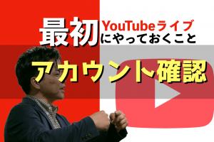 YouTubeライブアカウント設定方法