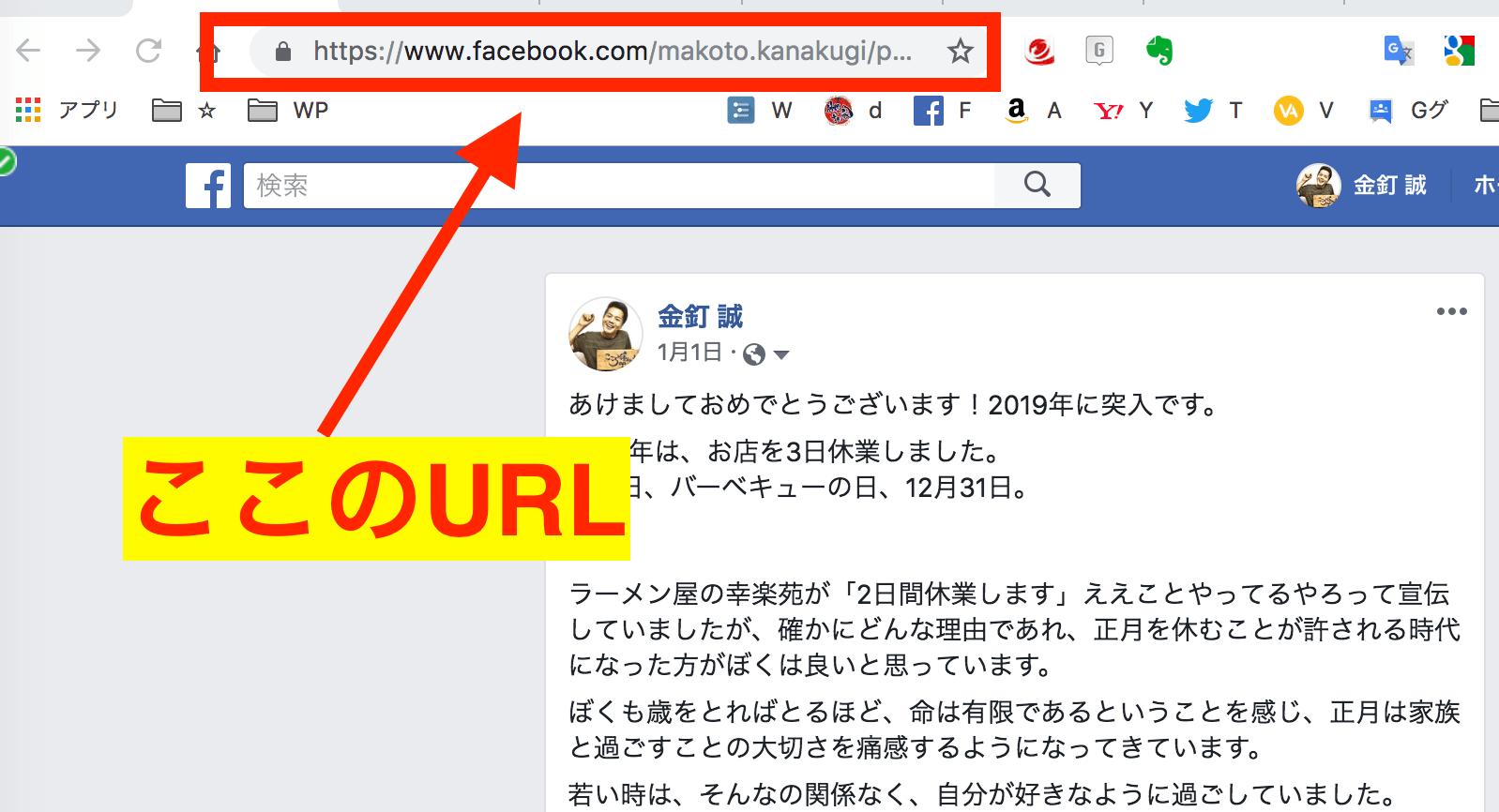 Facebook投稿の個別記事のURLの表示はここ!