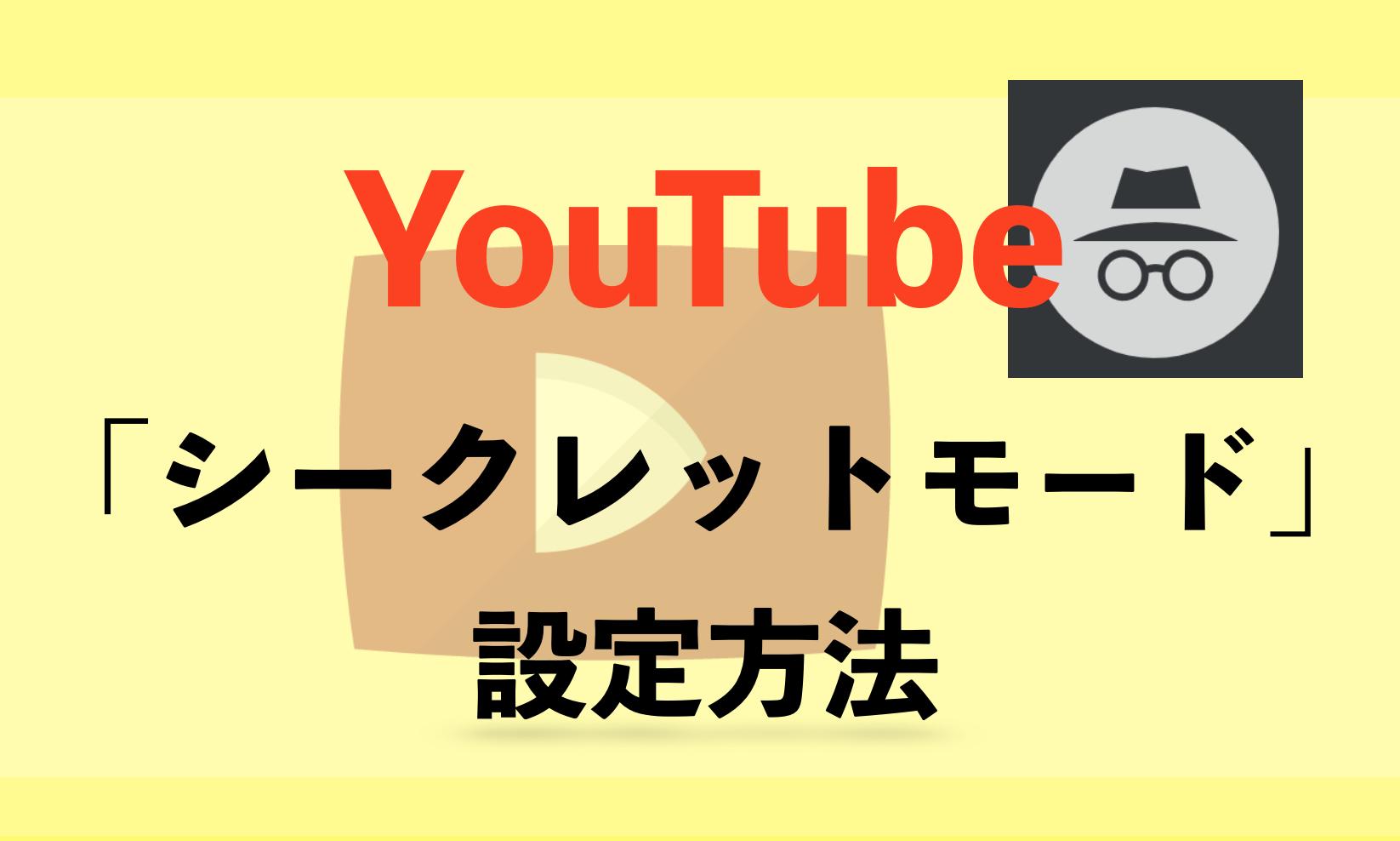 YouTubeシークレットモードの設定方法