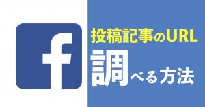 Facebook投稿記事のURLを調べる方法