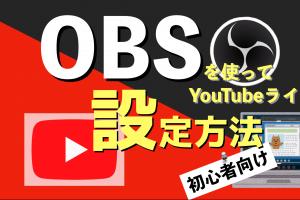 OBSを使ったYouTubeライブ配信設定方法