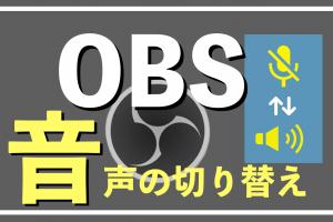 OBS Studioマイク音声の切り替え