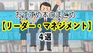 リーダー・チームマネジメントおすすめ本(初心者向け)