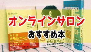 オンラインサロンのおすすめ本(初心者編)