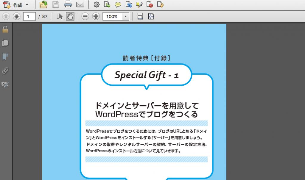 「WordPressの達人が教える 本気でカッコよくする WordPressで人気ブログ 思いどおりのブログにカスタマイズするプロの技43」尾形義暁・染谷昌利の特典PDF