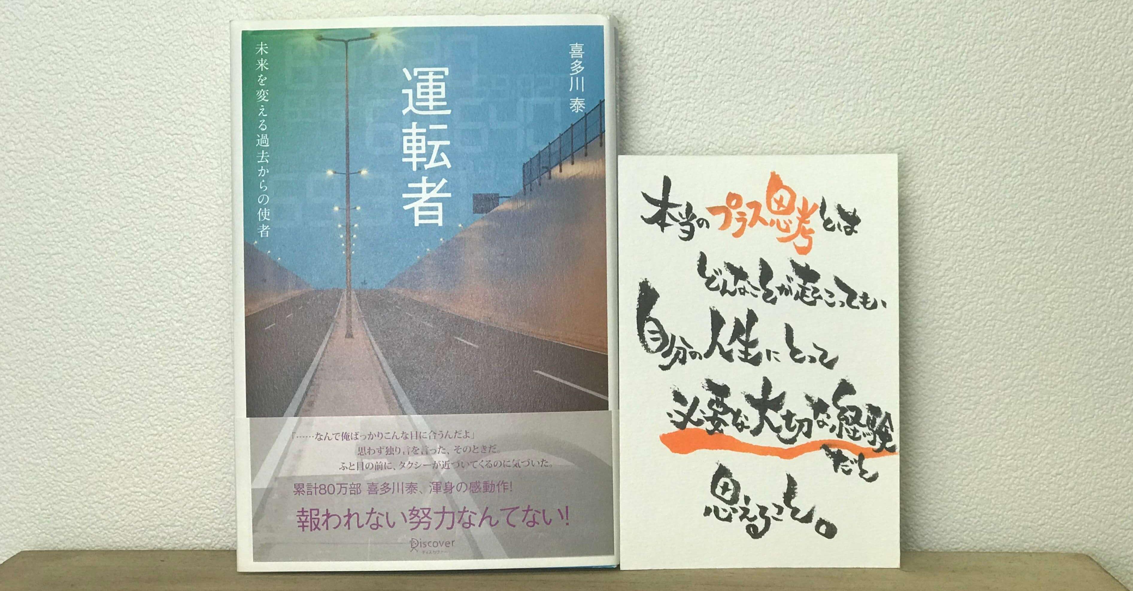 「運転者」喜多川泰の書評