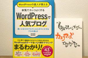 WordPressの達人が教える 本気でカッコよくする WordPressで人気ブログ 思いどおりのブログにカスタマイズするプロの技43の本
