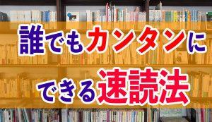 速読の方法【フォトリーディングの効果も活用】