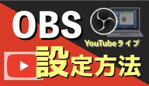 OBS設定方法(YouTubeライブで生配信)