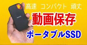 ポータブルSSDが動画保存にオススメ!