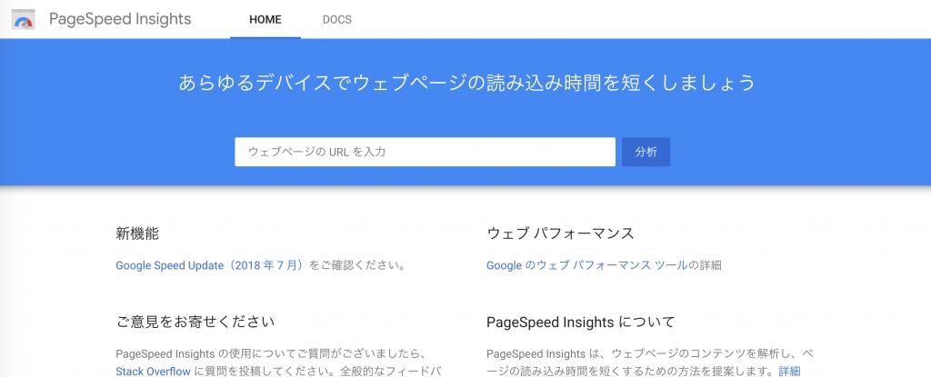 Google公式の無料表示速度計測ツール ページスピードインサイト