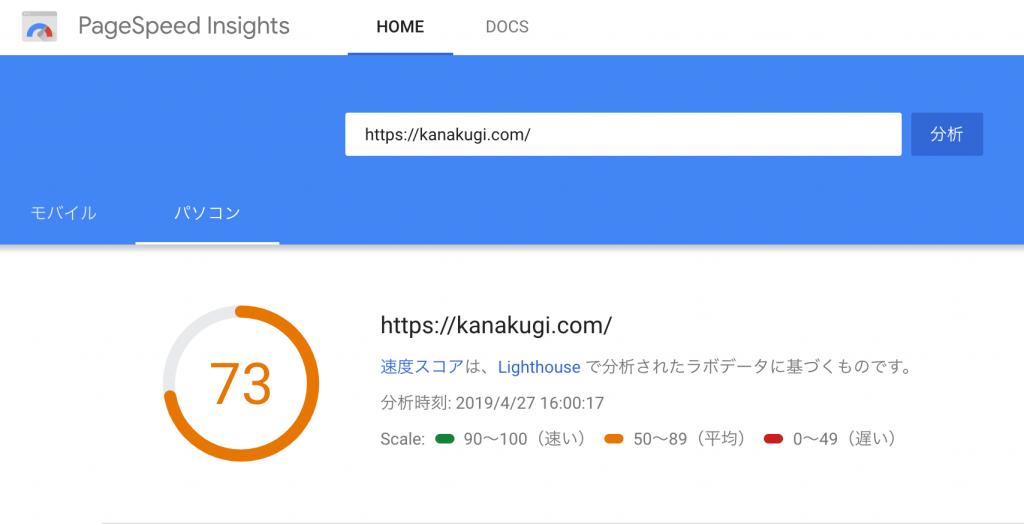 改善したブログ表示速度(パソコン版)
